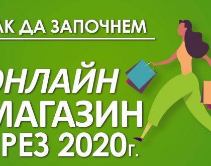 Как да започнем успешен онлайн магазин през 2020