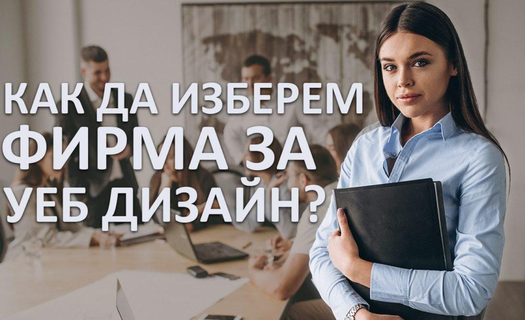 Как да изберем най-добрата фирма за уебдизайн в България?