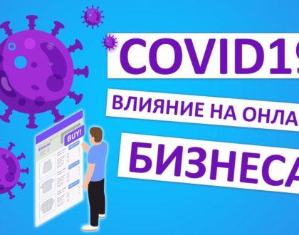 Как COVID-19 се отрази на онлайн бизнеса и електронните магазини?