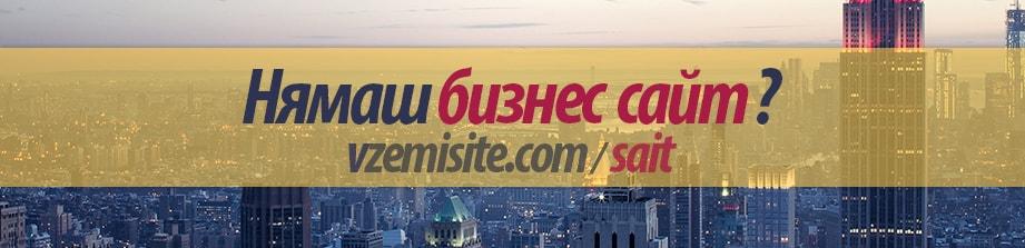 Все още нямаш бизнес сайт ?