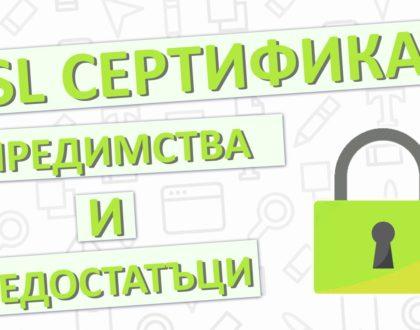 SSL сертификат – Всички предимства и недостатъци