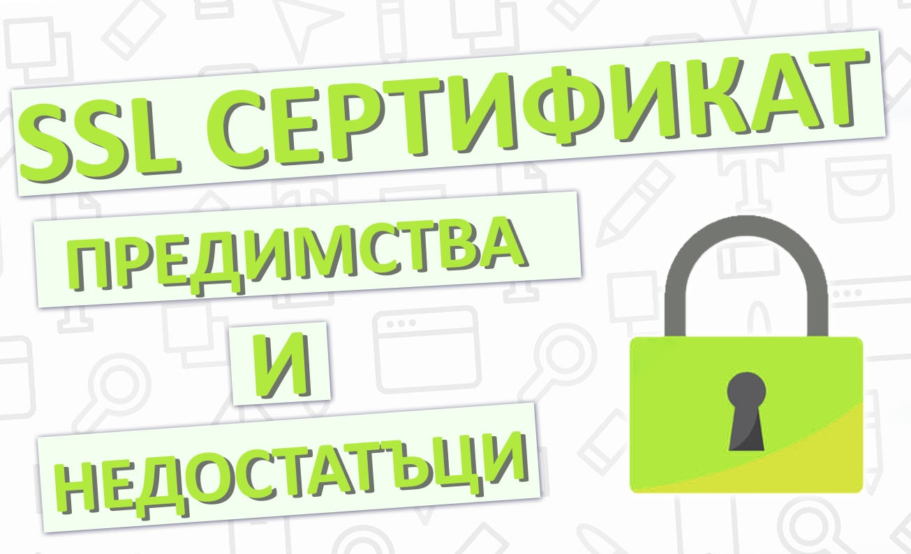 SSL сертификат - предимства и недостатъци